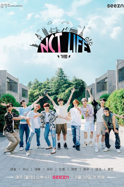 NCT LIFE in 가평